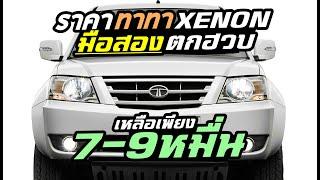 ราคาตก TATA Xenon มือสองต่ำสุด 70,000 บาทเท่านั้น..ส่วนใหญ่แสนกว่า! | MZ Crazy Cars