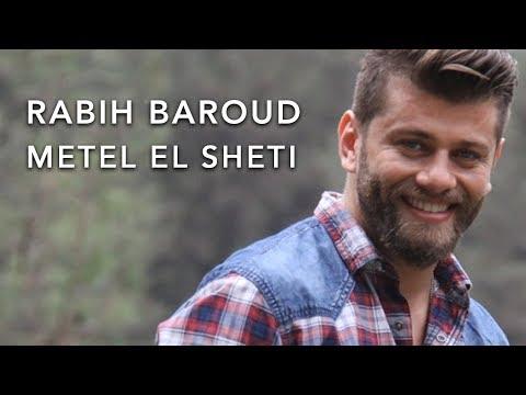اغنية ربيع بارود متل الشتي 2016 كاملة MP3 + HD / Rabih Baroud - Metel El Sheti