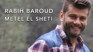 Rabih Baroud - Metel El Sheti | ربيع بارود - مثل الشتي