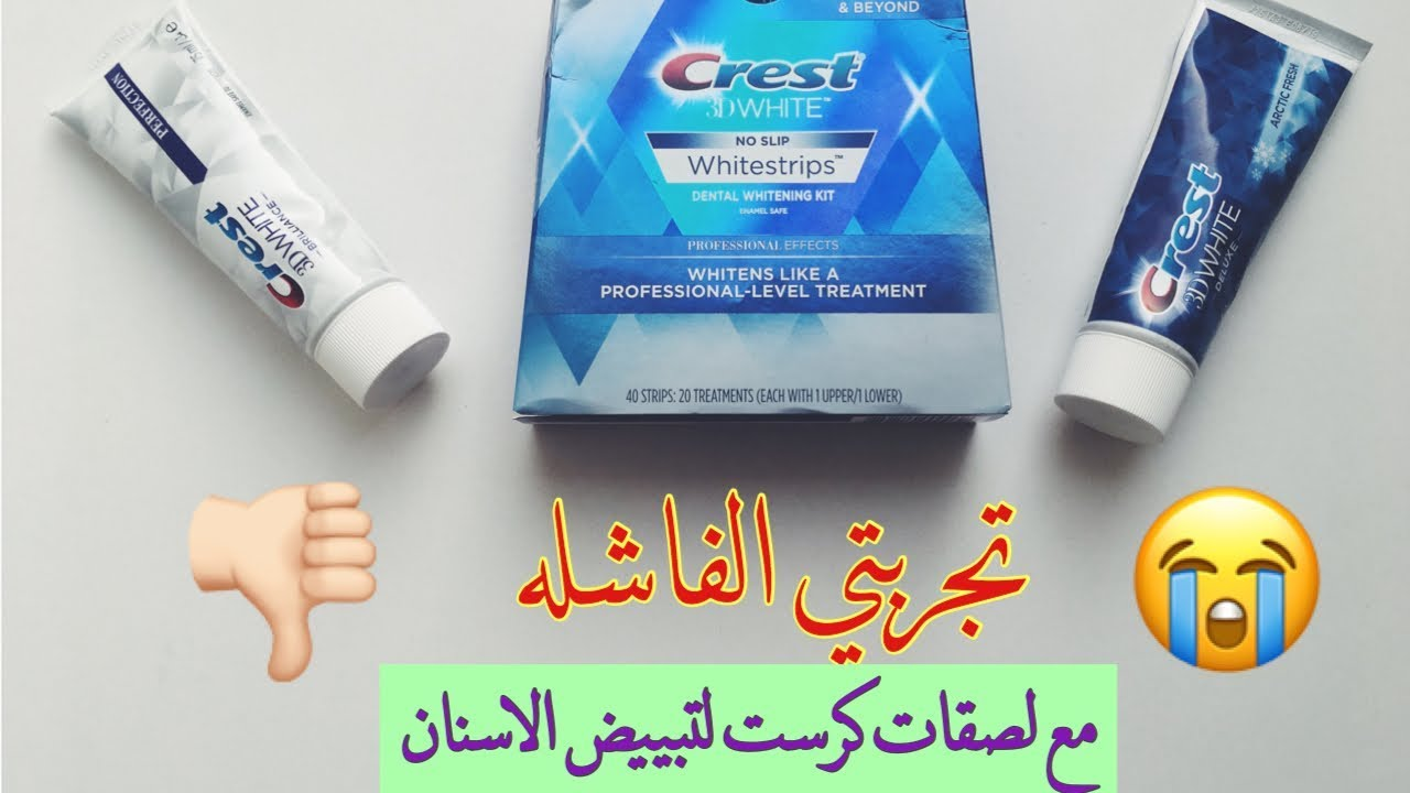 تجربتي الفاشلة مع لصقات كرست لتبييض الأسنان Whitestrips Youtube