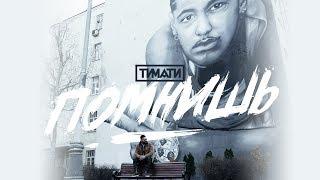 Тимати - Помнишь (премьера клипа, 2019)