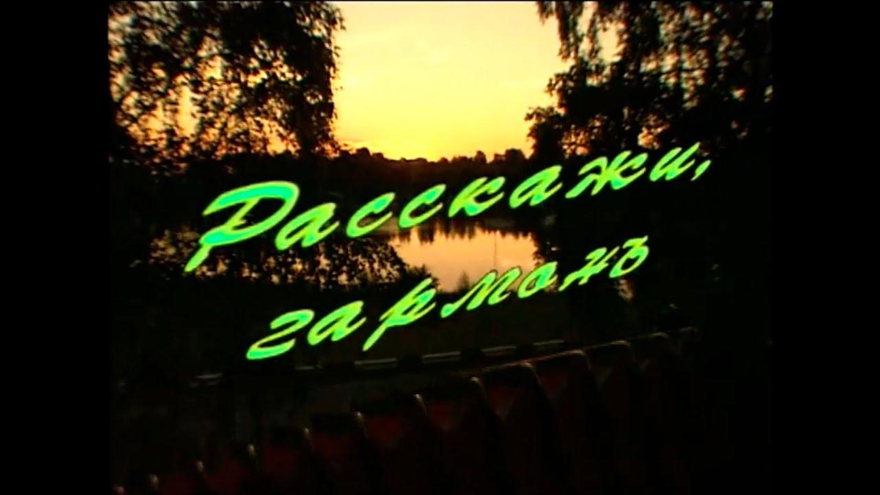 Играй, гармонь! | Песни Геннадия Заволокина | ©2001