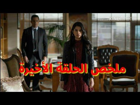 عروس بيروت الحلقه الاخيره
