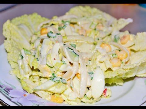 Салат с кальмарами. Домашние рецепты.