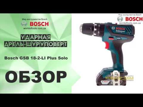 Видео обзор: Дрель- шуруповерт ударный аккум BOSCH GSB 18-2-Li Plus Solo без АКБ и ЗУ