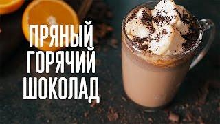 Пряный горячий шоколад [Cheers!   Напитки]