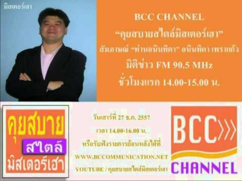 รายการ คุยสบายสไตล์มิสเตอร์เฮา 27 ธ.ค. 57 ชั่วโมงแรก 14.00-15.00 น. ฉบับเต็ม (2/2) (BCC CHANNEL)