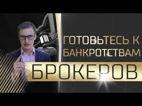 Форекс в России все... Готовьтесь к банкротствам брокеров