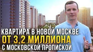 Новая Москва. Лучшие ЖК Новой Москвы. Новостройки, цены, условия жизни.