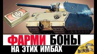 💰ПОЛУЧИ БОНЫ! ЛУЧШИЕ ТАНКИ ДЛЯ ФАРМА БОН В 2019 World of Tanks