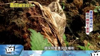 20170426中天新聞 吃進毒米!? 30年前鎘汙染   遺毒留後代