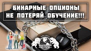 Бинарные Опционы - Не потеряй обучение!!!