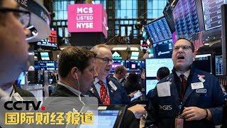 [国际财经报道]热点扫描 美国国债收益率现十多年来最严重倒挂 敲响经济衰退警钟  CCTV财经