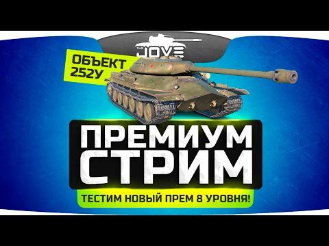 ПРЕМИУМНЫЙ СТРИМ #3. Тестим новый прем-танк Объект 252У.