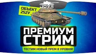пРЕМИУМНЫЙ СТРИМ #3. Тестим новый прем-танк Объект 252У