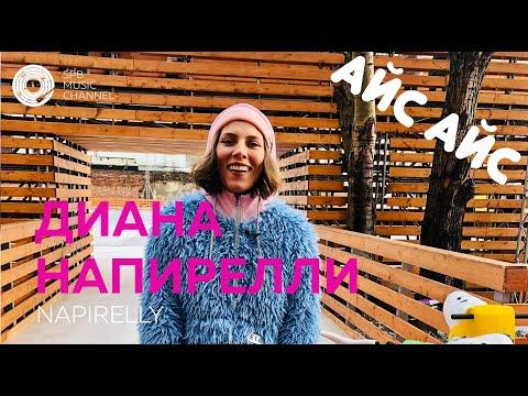 АЙС АЙС #2: Диана Напирелли в проекте Spb Music Channel на катке