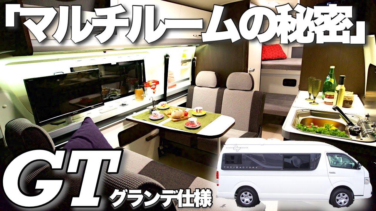 【GT】バンコンの決定版!大型モーターホームの条件を実現したハイエースベースキャンピングカー【トイファクトリー】