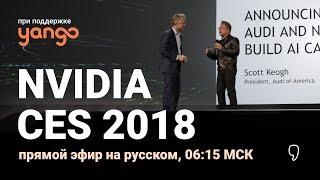NVIDIA НА CES 2018: прямой эфир на русском