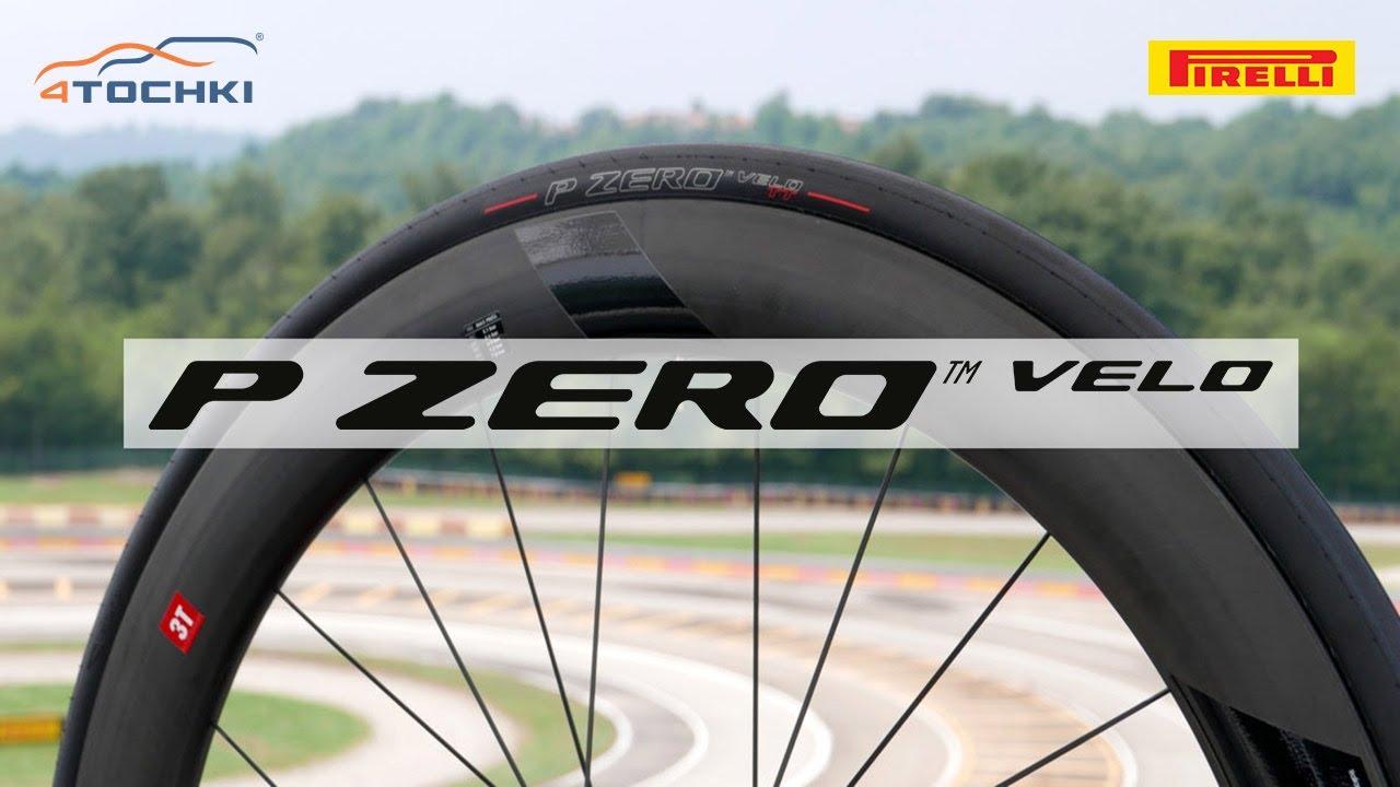 Шины P Zero Velo на 4 точки. Шины и диски 4точки - Wheels & Tyres
