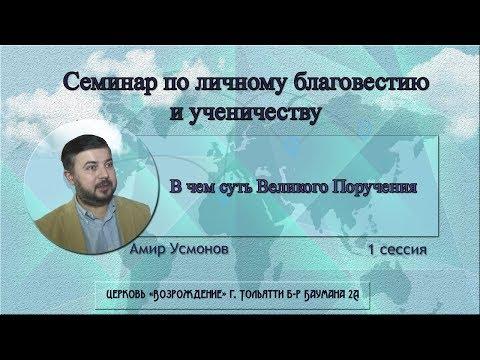 В чем суть Великого Поручения ( 1 сессия ) - Амир Усмонов