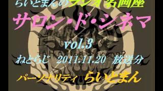 ねとらじ2011年11月20日放送分 ラブロマンス特集「ある日どこか...