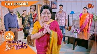 Abiyum Naanum - Ep 228 | 26 July 2021 | Sun TV Serial | Tamil Serial
