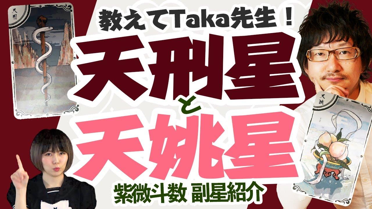 【教えてTaka先生!】紫微斗数  副星紹介  天刑星と天姚星 #紫微斗数