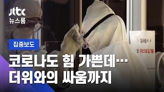 """""""바이러스 아닌 더위와의 싸움""""…'코로나 전사들' 폭염 고통 / JTBC 뉴스룸"""