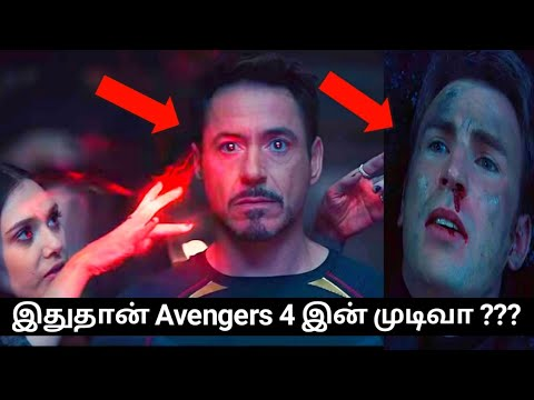 Ironman , Captain Vision Leads to Avengers 4 End Explained in Tamil