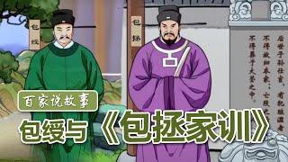 [百家说故事]包绶与《包拯家训》| 课本中国