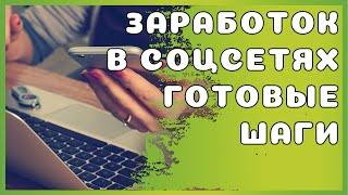 Урок 6 Социальные Сети [Зарабатываем в Декрете]