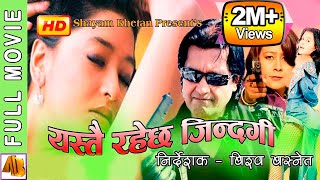 Yastai Rahechha Jindagi Nepali Movie | Rajesh Hamal | Rekha Thapa | AB Pictures Farm | BG Dali
