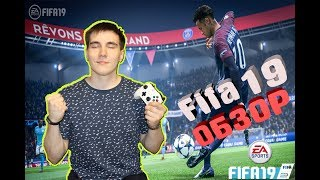FIFA 19 I ОФИЦИАЛЬНЫЙ РЕЛИЗ I ЧТО ТО НОВЕНЬКОЕ?! I EA КРАСАВЧИКИ