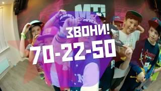 MTI Dance School - приглашаем в танцы.