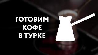 Готуємо каву в турці – покрокова інструкція