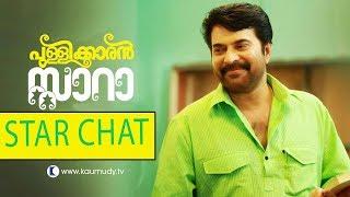 Pullikkaran Stara | Star Chat | Shyam Dhar | Deepti Sati | Sreya Jayadeep | Kaumudy TV