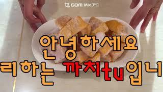 설탕량 확줄인 호박식혜…