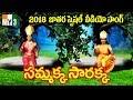 Devi Sammakka Sarakka - Sammakka Sarakka - Sammakka Sarakka  Album Video Song