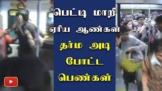 ரயிலில் பெண்களிடம் அடிவாங்கிய இளைஞர்கள் - Metro Train | India