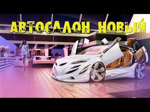 Построили автосалон!!! Машина!!! Автомобиль!!!