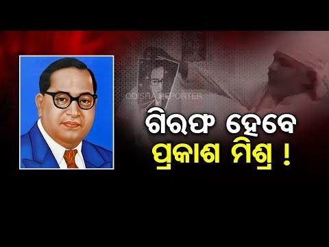 Social Media Users Demand Arrest To Prakash Mishra  Odisha Reporter