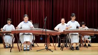 仁濟醫院靚次伯紀念中學 - 古箏表演 《喜洋洋》《但願人長久》