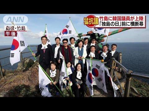 【速報】韓国議員が竹島上陸「独島は韓国だ」菅官房長官「到底受け入れられない。事前の中止要請にもかかわらず極めて遺憾」