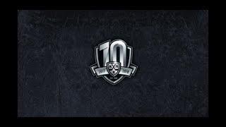 Юбилейный сезон КХЛ настал!