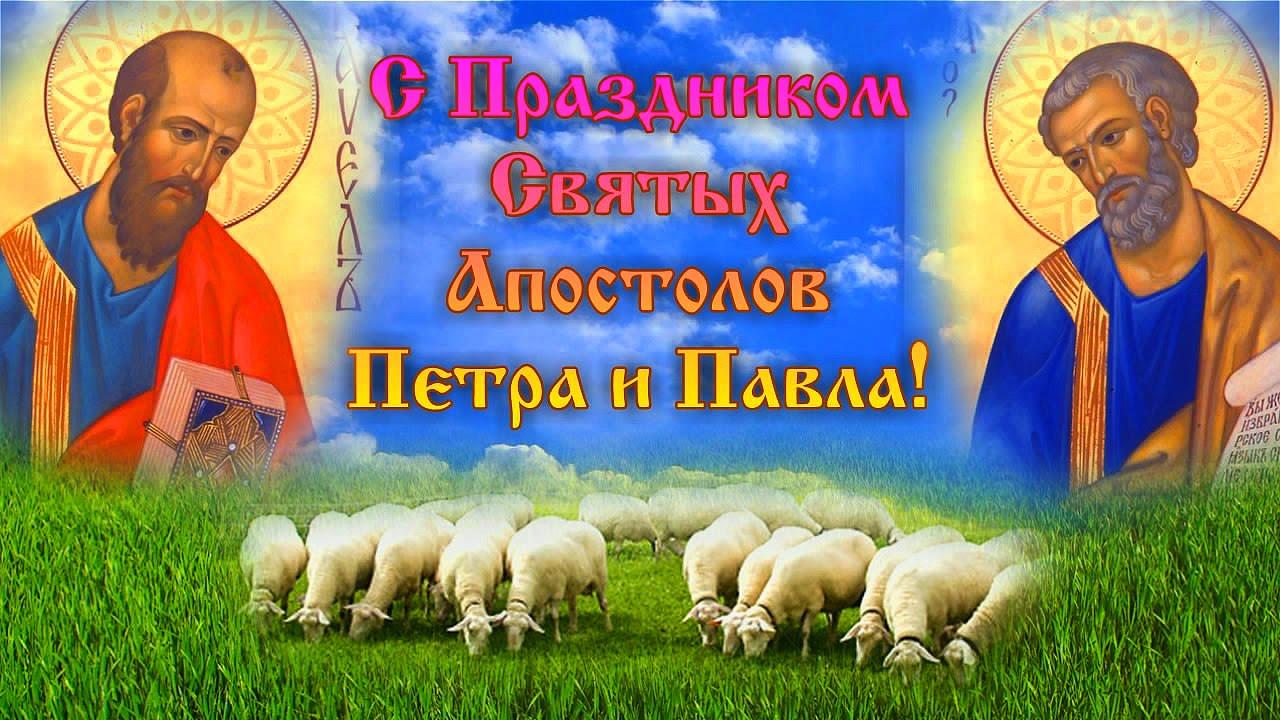 Поздравление с праздником павла