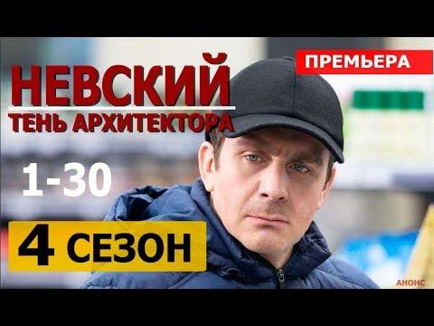 НЕВСКИЙ 4 СЕЗОН 1-30 СЕРИЯ (2020) Анонс и Дата выхода на НТВ