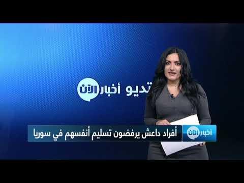 أكثر من 300 عنصر من داعش يرفضون تسليم أنفسهم  - نشر قبل 3 ساعة