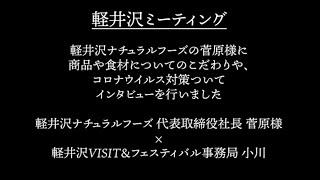 軽井沢ナチュラルフーズ様×軽井沢VISIT&フェスティバル事務局