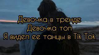 Miko Devushka V Trende Lyrics - Miko  Девочка в тренде Текст