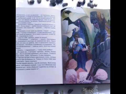 Книга Павла Бажова «Медной горы хозяйка» с иллюстрациями Вячеслава Назарука